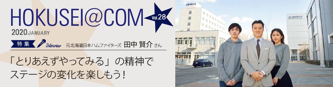 hokusei@com vol.28