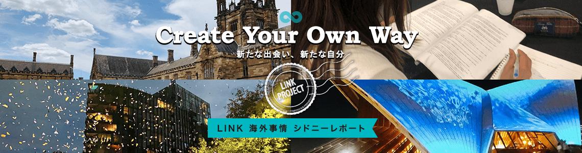 link(海外事情)