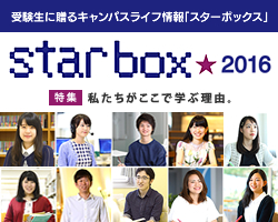 starbox2016picup