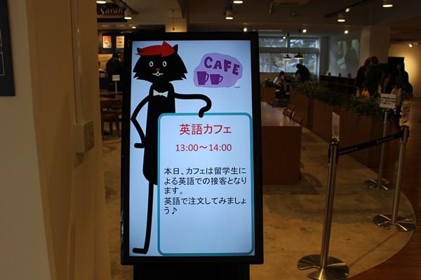 英語カフェ①