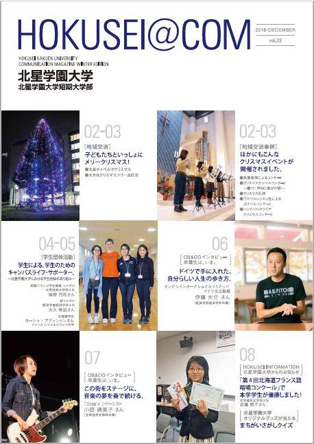 学外向け広報誌 HOKUSEI@COM  VOL.22