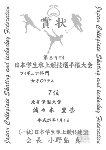 佐々木さん表彰状