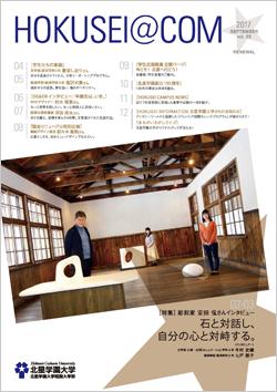 学外向け広報誌 HOKUSEI@COM  VOL.23