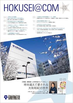 学外向け広報誌 HOKUSEI@COM VOL.24