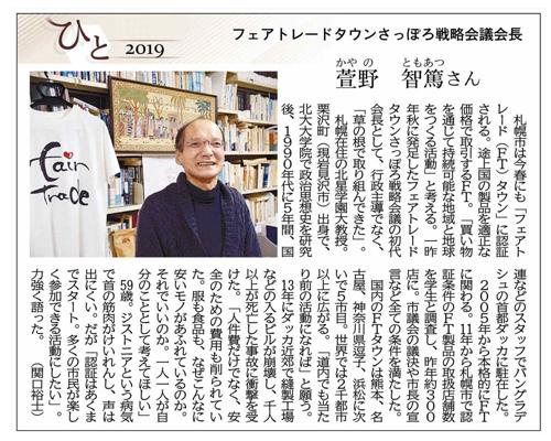萱野教授のインタビュー記事(フェアトレードタウンさっぽろ戦略会議)